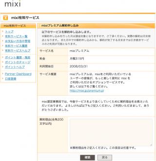 Mixi解約